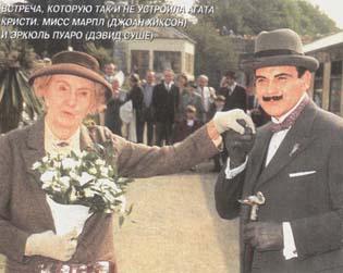 мисс Марпл и Эркюль Пуаро